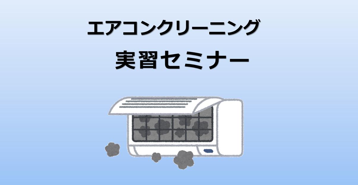 業務用天カセ4方向「三菱重工のラクリーナ」の分解・洗浄セミナーのお知らせ